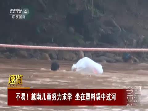 心疼!越南儿童坐在塑料袋中过河上学