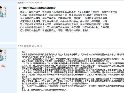 关于桂城灯湖六小9月开学的问题建议 南海教育局这样回复
