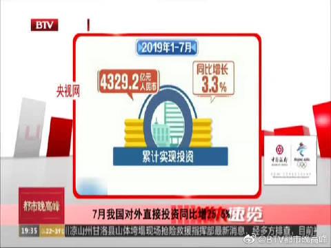 中国7月对外直接投资680.6亿元人民币,同比增长25.5%