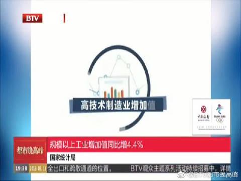 国家统计局:规模以上工业增加值同比增4.4%