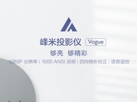 峰米投影仪Vogue来袭 众筹价3699元