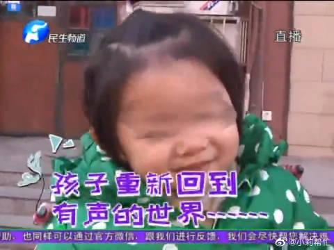 """两岁女童不慎丢失的""""小耳朵""""终于失而复得"""