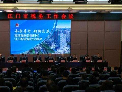 江门去年税收收入478亿元 减免税费70亿元
