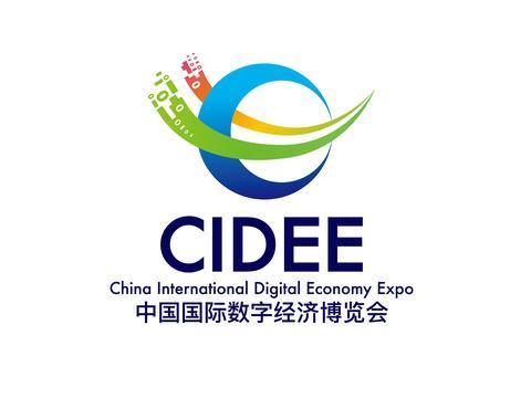 2020中国国际数字经济博览会论坛活动方案征集启事