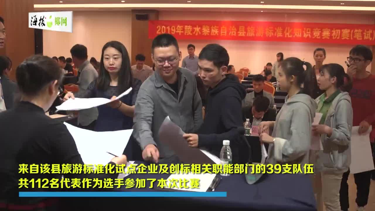 【海视频】陵水旅游标准化知识竞赛初赛于13日顺利举行