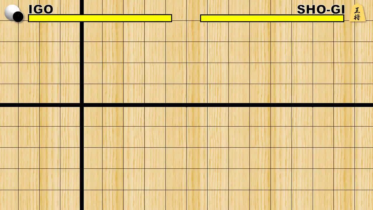 日本网友自制了一个将棋和围棋用各自的规则战斗的游戏。(twi