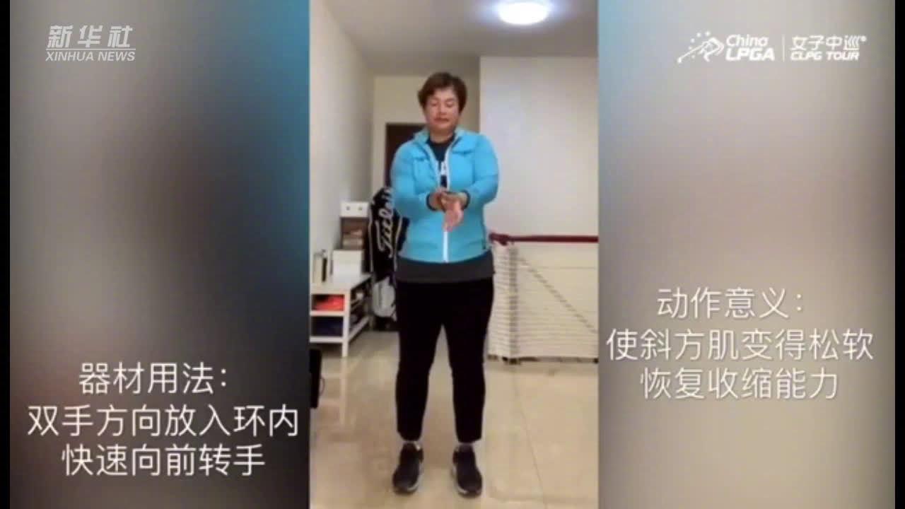 """""""重炮手""""潘艳红展示宅家健身法"""