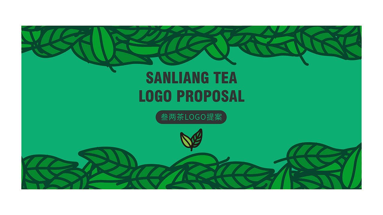 """""""叁两茶""""茶饮奶茶店品牌提案LOGO设计VI设计-Vicky_惊鸿"""