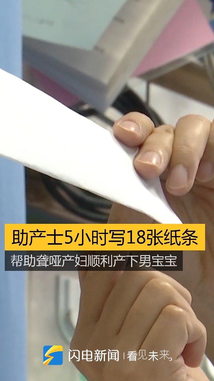 暖心!聋哑产妇临盆在即 医护人员5小时写18张小纸条助其顺利生产