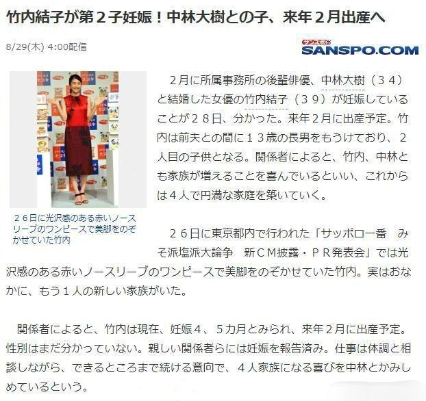 据日媒,竹内结子二胎预产期在明年2月一家四口要幸福啊!