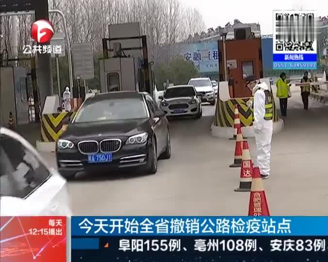 《新闻午班车》今天开始全省撤销公路检疫站点