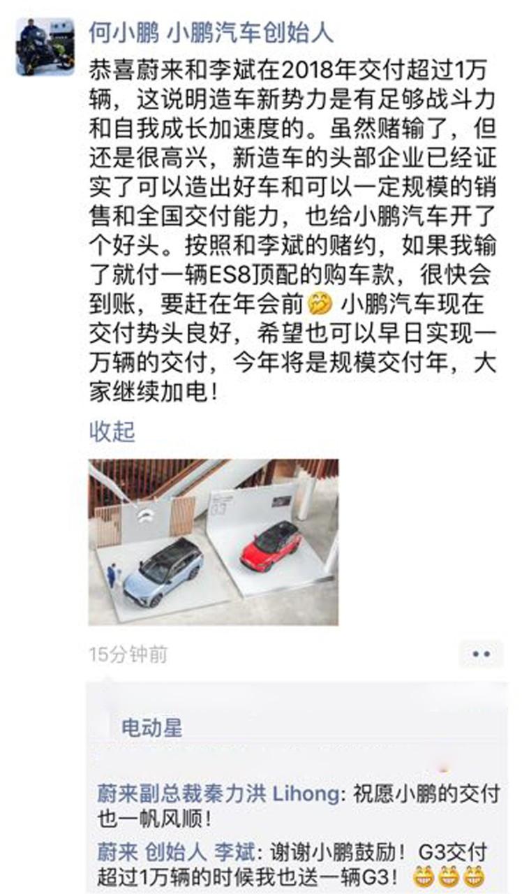 蔚来ES8交付过万、销量反超特斯拉之际,李斌认为马斯克有压力