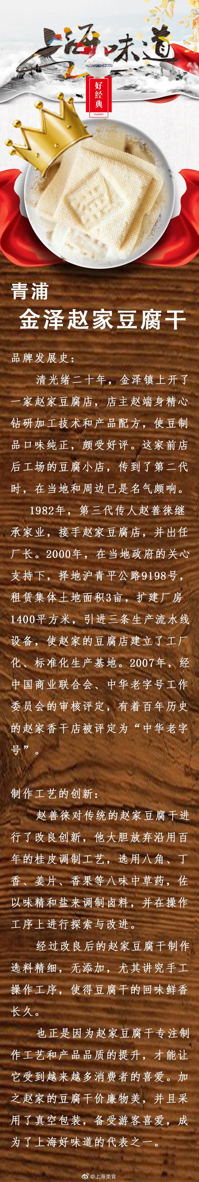 八宝辣酱食材PK结果公布,一起了解美食背后的故事