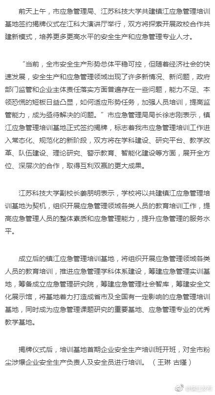 镇江应急管理培训基地揭牌成立