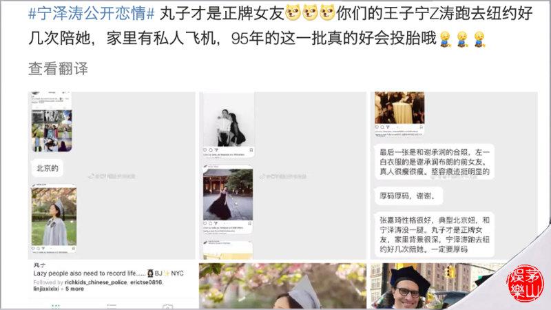 """""""宁泽涛女友""""再次喜提热搜榜冠军,此次神秘女子正面照被曝光"""
