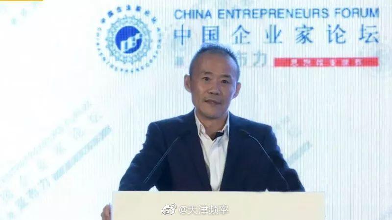 亚布力中国企业家论坛2019年夏季高峰会在津闭幕