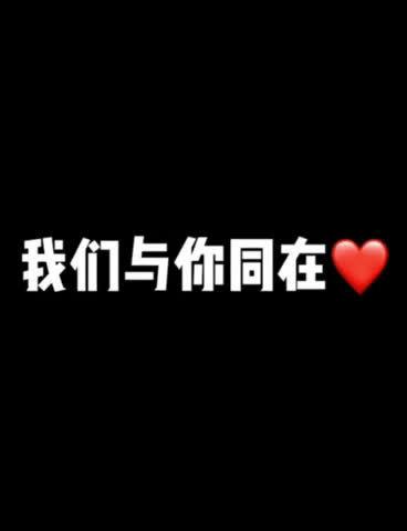 中央民族大学排球队为武汉加油