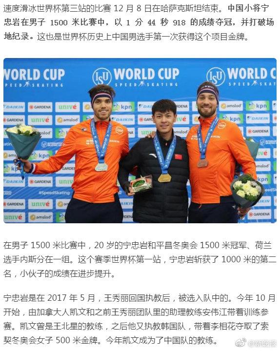 破纪录!黑龙江小伙宁忠岩速度滑冰世界杯1500米夺金