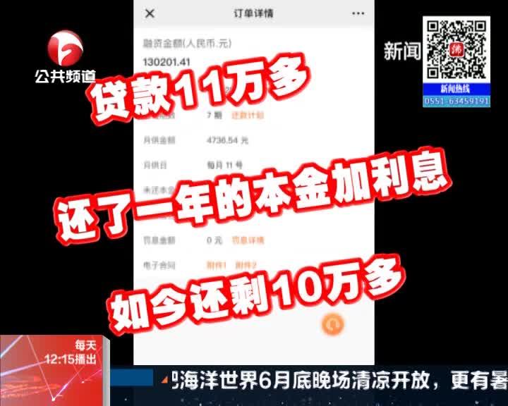 """《新闻午班车》阜阳:抵押贷款疑点多  车主自称被""""套路""""(一)"""