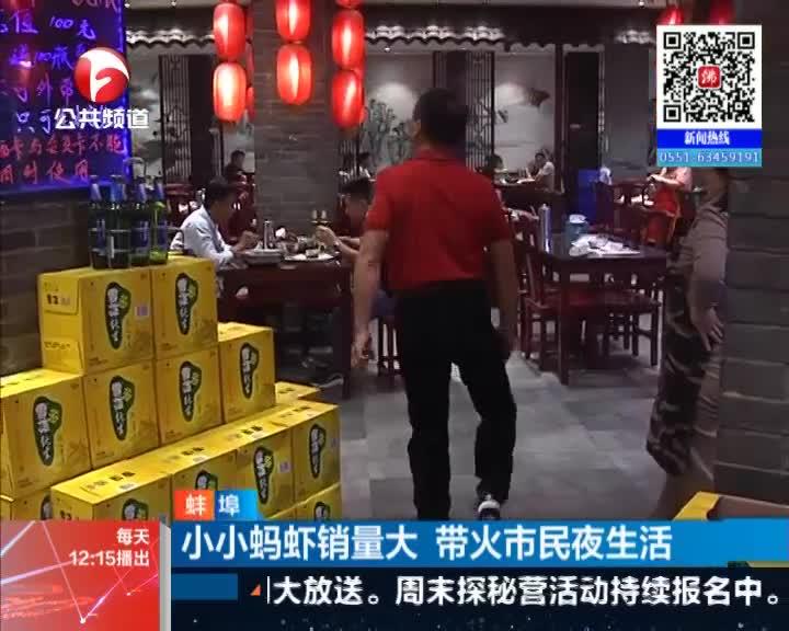 《新闻午班车》蚌埠:小小蚂虾销量大  带火市民夜生活