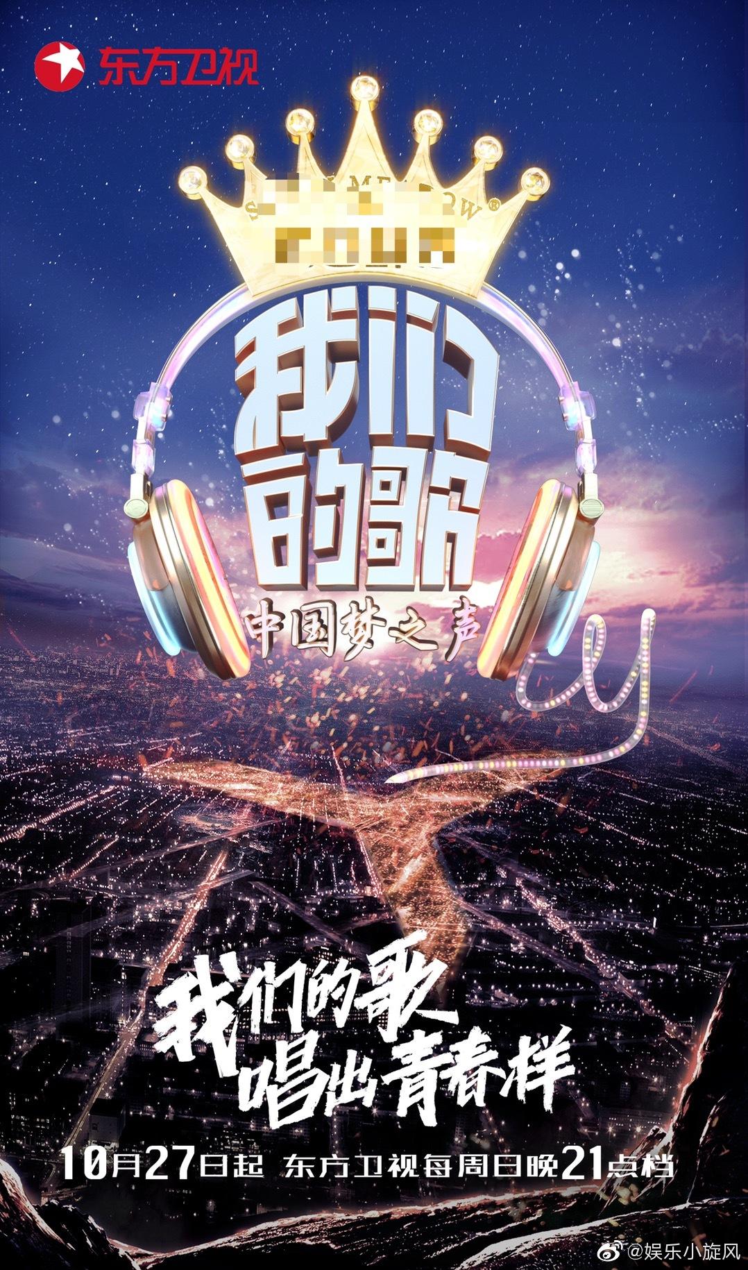 刚刚东方卫视,10月27日起每周日晚21点档播出