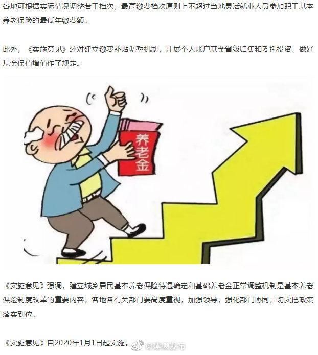 浙江城乡居民基本养老保险有新政策