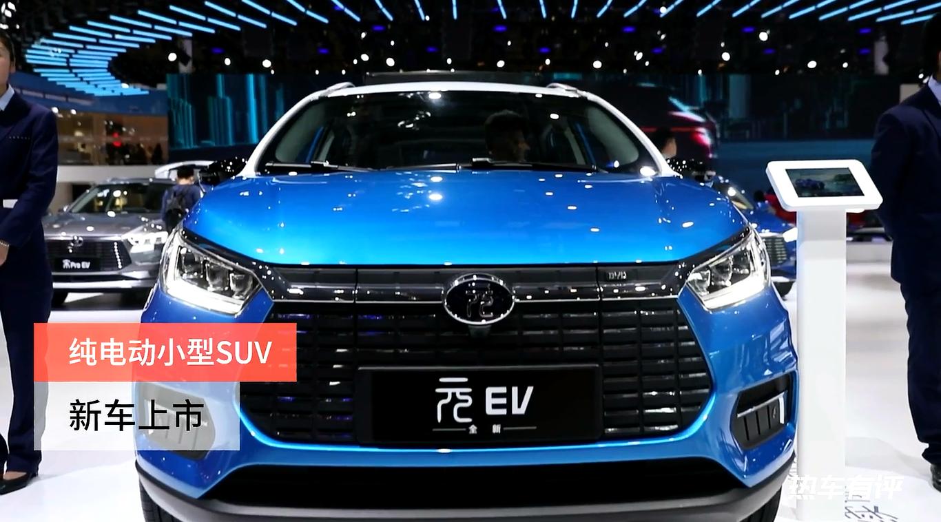 视频:比亚迪元EV535纯电动小型SUV,新车上市