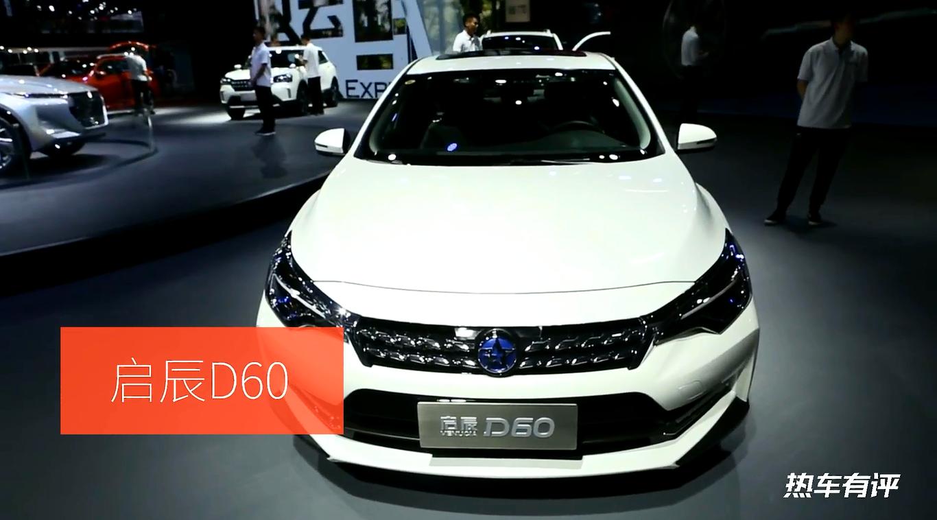 """视频:东风启辰D60EV首发,采用""""风雕美学设计""""的设计语言"""