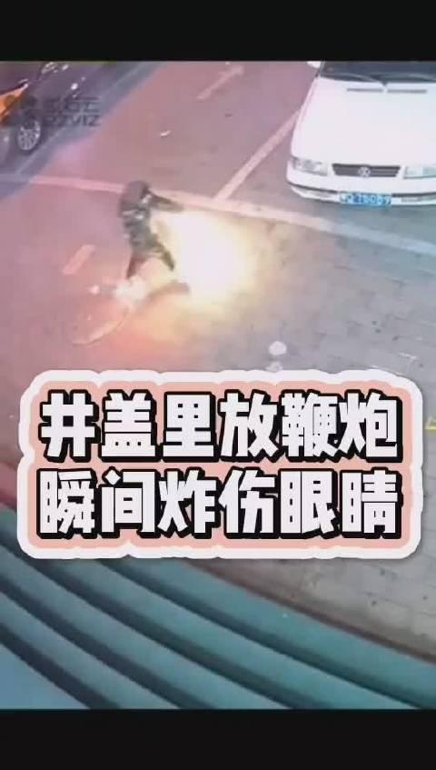 春节放鞭炮,家长一定要看护好孩子,避免眼外伤