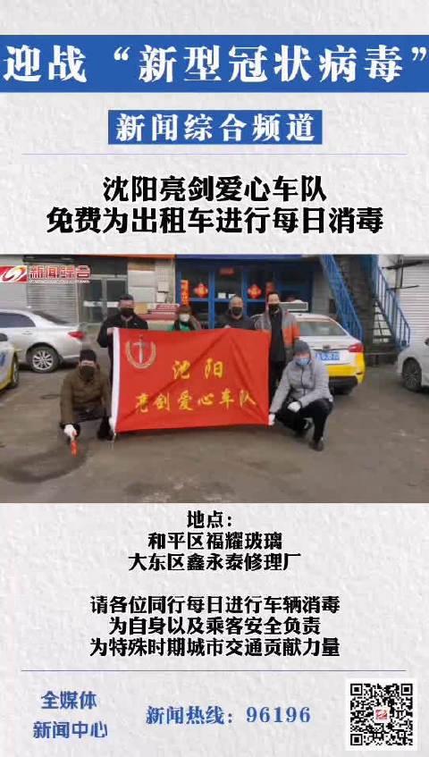 沈阳亮剑爱心车队免费为出租车进行每日消毒!