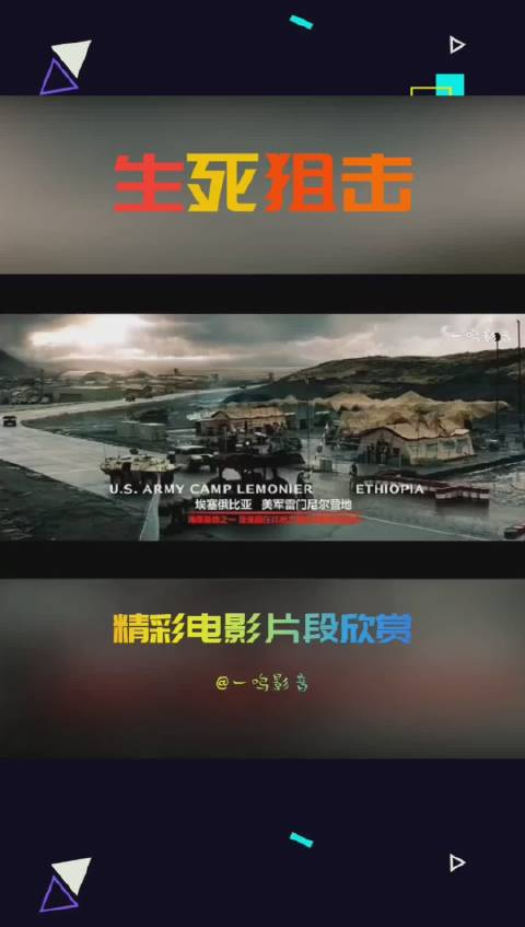 在战争题材影片中,与狙击手有关的故事,是我比较喜欢的