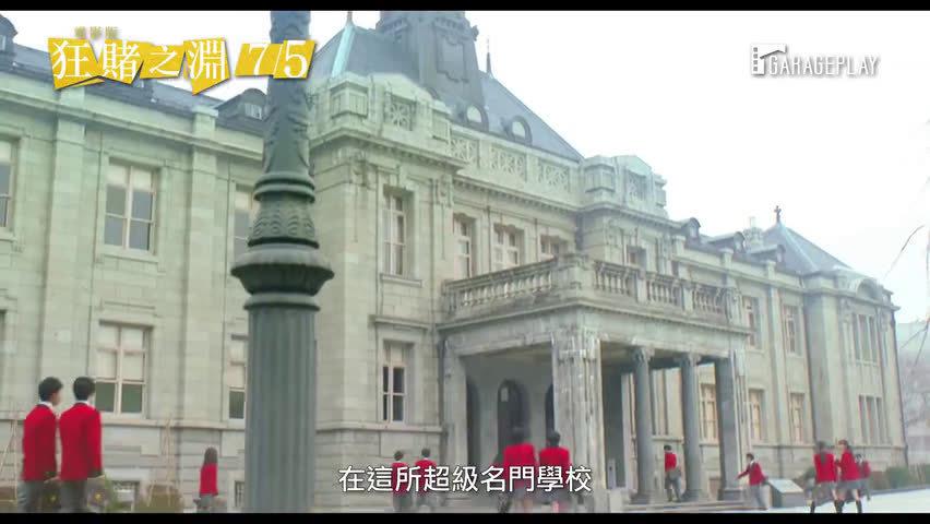 《狂赌之渊》电影预告曝出! 滨边美波化身赌狂突破演出