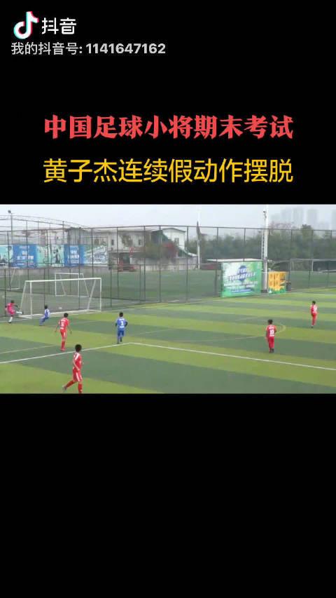 期末考试~10@足球小将黄子杰 连续使用让球转身假动作摆脱对手逼抢