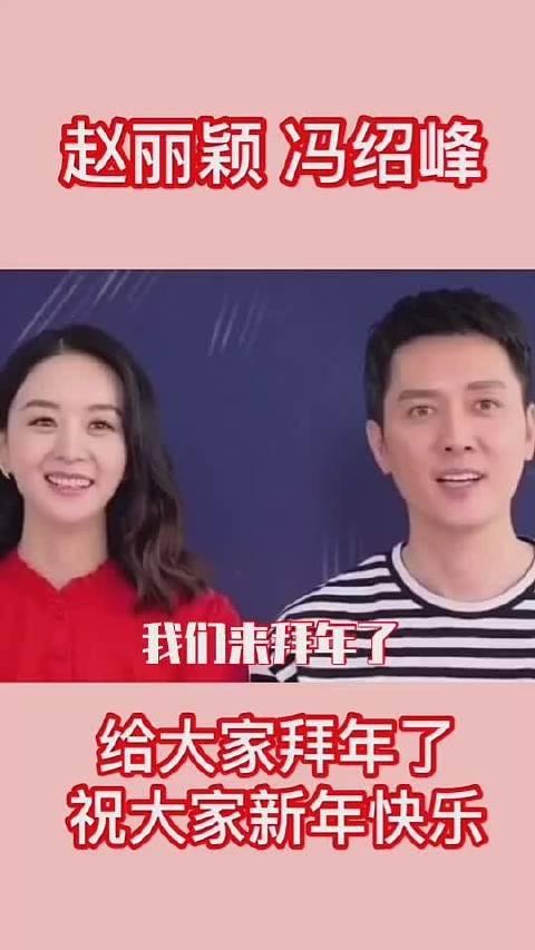 冯绍峰&赵丽颖同框拜年,喜气洋洋,赵丽颖真的好甜