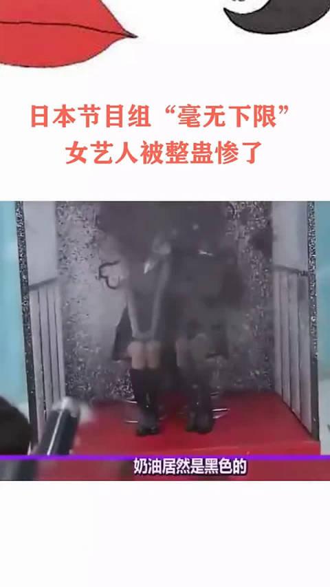 """日本综艺节目""""无下限"""",恶搞女艺人,这玩的太狠了!"""