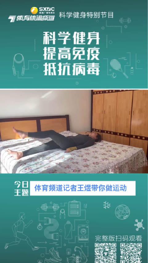 陕西七套:体育记者王煜带你做运动