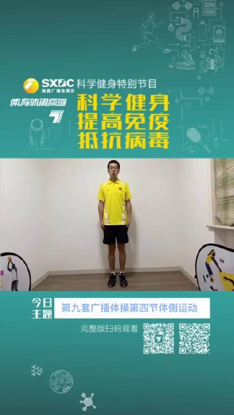 陕西七套:第九套广播体操第四节体侧运动