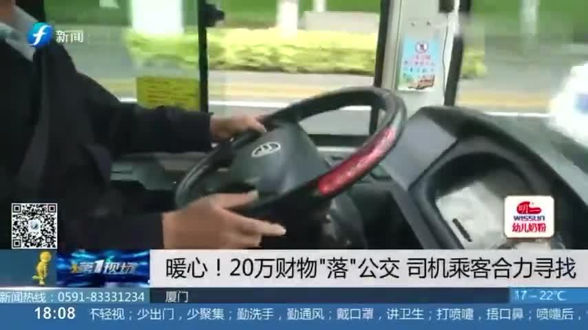 """暖心!20万财物""""落""""公交,司机乘客合力寻找"""
