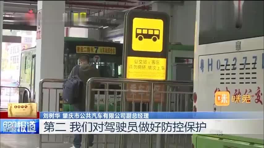 肇庆:公共交通按要求做好各项防控措施,测量体温保护司机!
