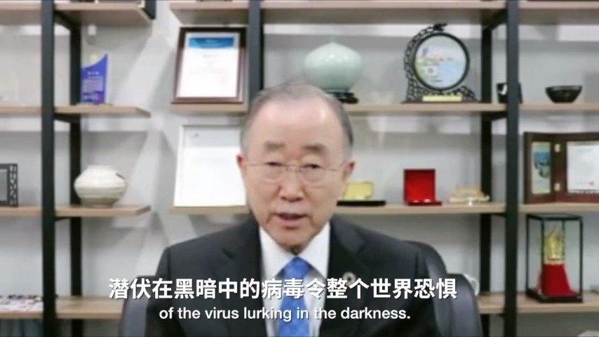 博鳌亚洲论坛理事长、联合国第八任秘书长潘基文再次发来暖心视频