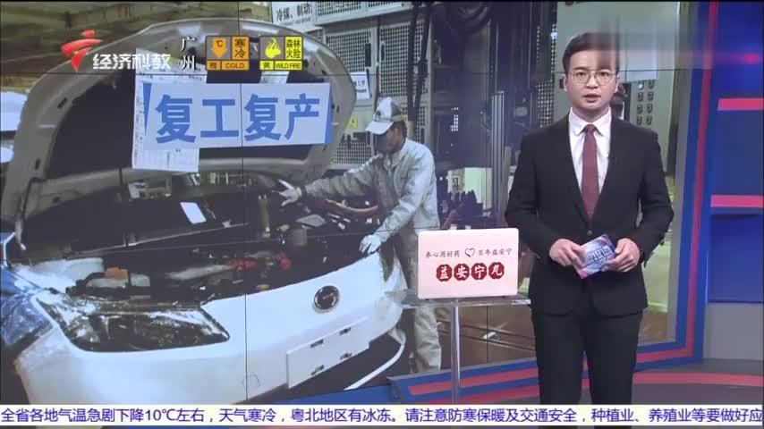 复工复产进行时!机器开动,广汽集团旗下整车企业陆续复产