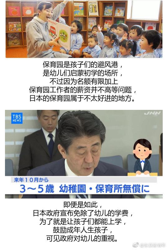 日本福冈托儿所曝出外籍幼师虐童!胶带捆绑,倒吊儿童