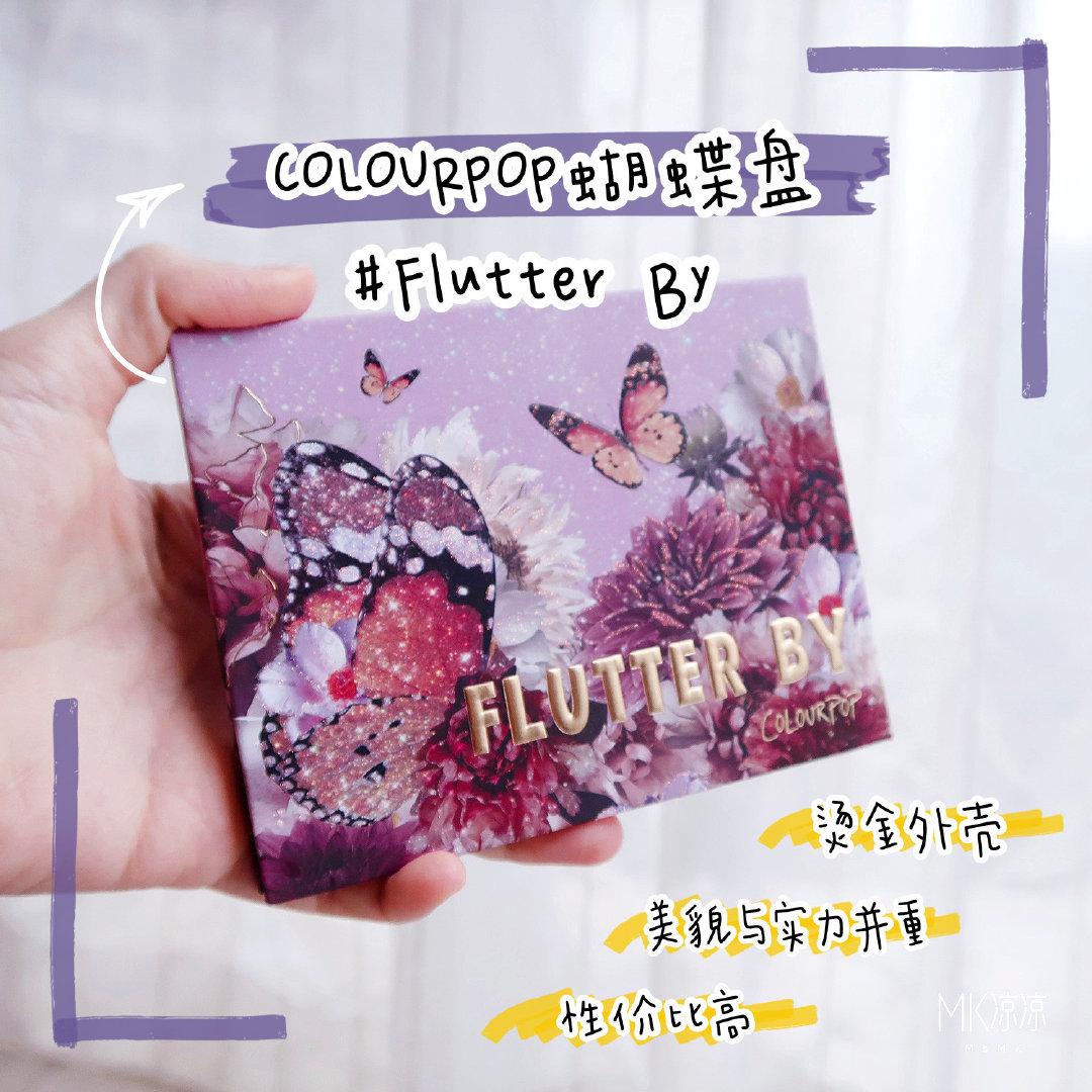 🦋colourpop蝴蝶盘flutter by这盘紫棕紫棕的可以画仙仙温柔的眼妆