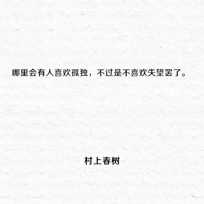 村上春树经典的十句话~~