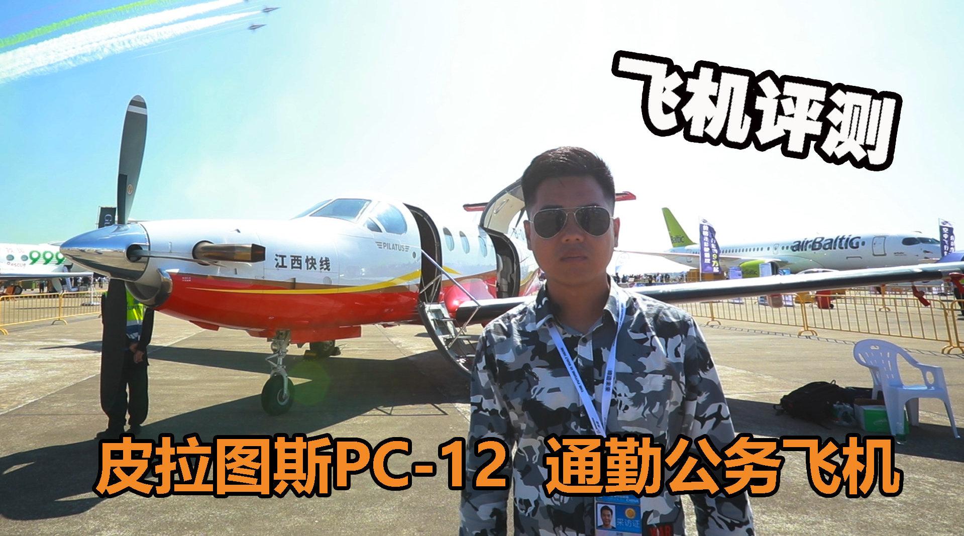 探秘在国内花200元起即可享受的豪华公务机,皮拉图斯PC-12
