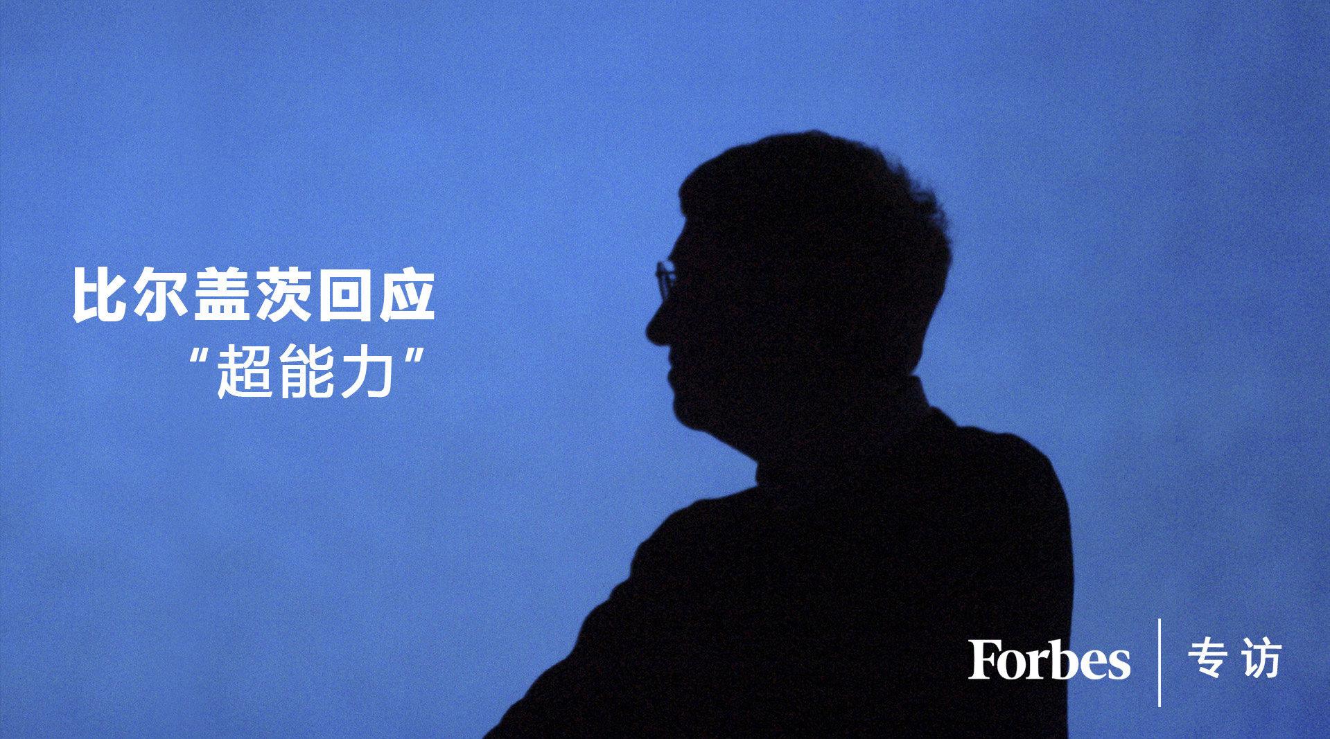 """福布斯专访比尔盖茨:从首富到首善,拥有什么""""超能力"""""""