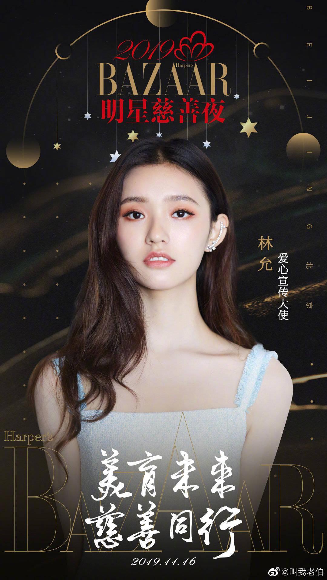 林允、倪妮、赵丽颖都要去芭莎慈善夜了,又名:冯绍峰和他的女人们