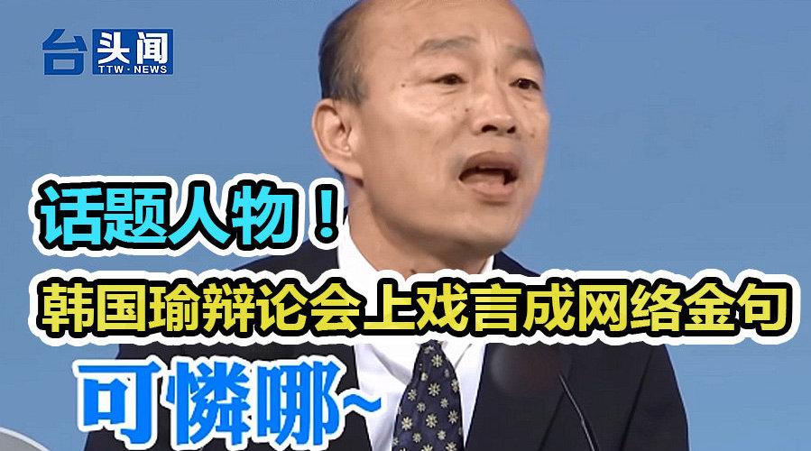 话题人物!韩国瑜辩论会上戏言成网络金句 岛内厂商疯狂蹭热度