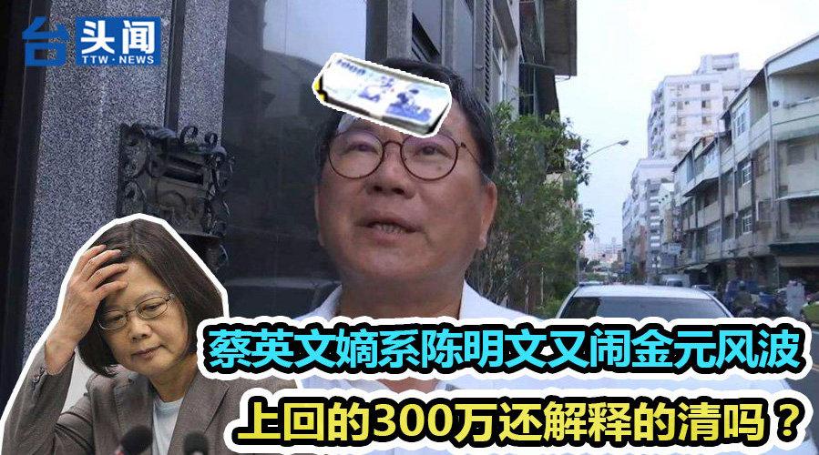 实锤!蔡英文嫡系陈明文又闹金元风波 上回的300万还解释的清吗