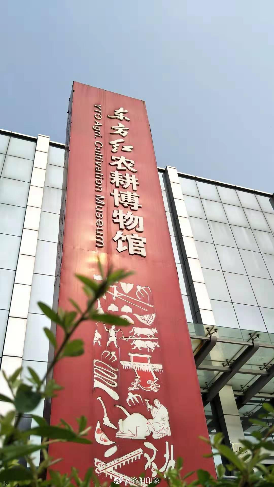 感受东方红的魅力:东方红农耕博物馆